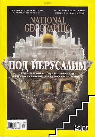 National Geographic - България. Бр. 170 / декември 2019