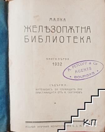 Малка железопътна библиотека. Книга 1-2