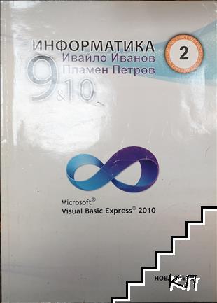 Информатика за 9.-10. клас. Част 2