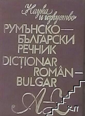 Румънско-български речник / Dicționar român-bulgar