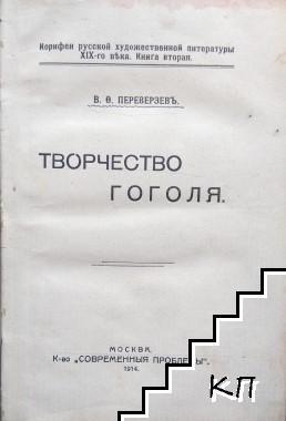 Творчество Гоголя