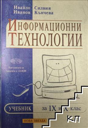 Информационни технологии за 9.-10. клас