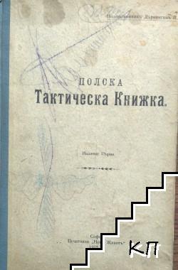 Полска тактическа книжка