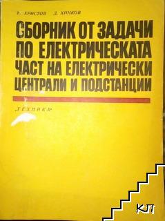 Сборник от задачи по електрическата част на електрически централи и подстанции
