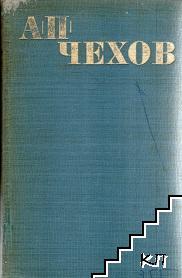 Избрани произведения в шест тома. Том 1: Разкази 1880-1886 г.