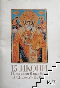 """15 икони: Експозиция в църквата """"Св. Никола"""" - Плевен"""
