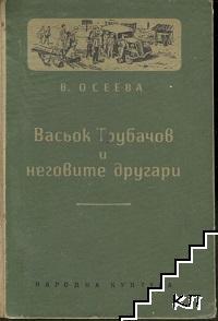 Васьок Трубачов и неговите другари. Книга 3