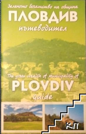 Зеленото богатство на община Пловдив