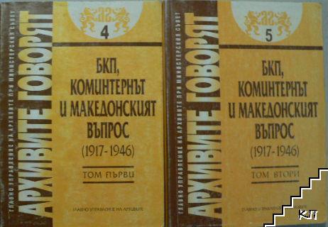 БКП, Коминтернът и Македонският въпрос (1917-1946). Том 1-2