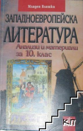 Западноевропейска литература. Анализи и материали за 10. клас
