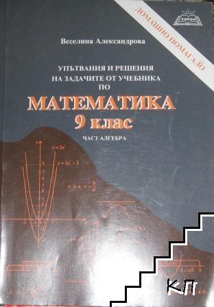 Упътвания и решения на задачите от учебника по математика за 9. клас. Част 1-2