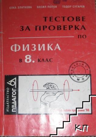 Тестове за проверка по физика в 8. клас. Нова учебна програма '96