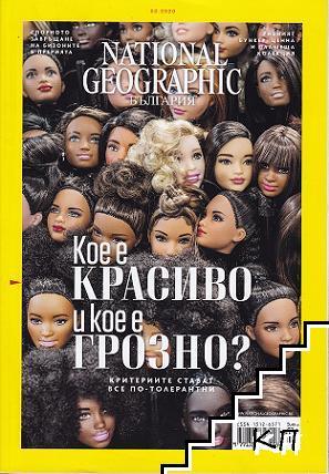 National Geographic - България. Бр. 172 / февруари 2020