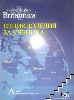 Енциклопедия за ученика