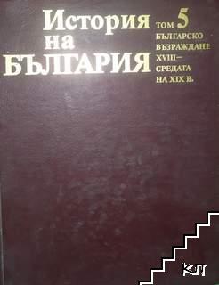 История на България в четиринадесет тома. Том 5