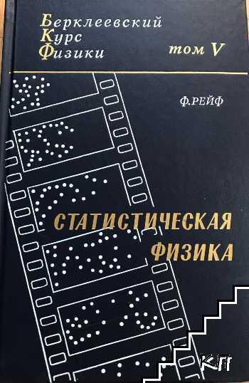 Берклеевский курс физики. Том 5: Статистическая физика