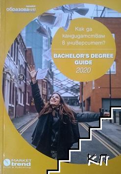 Справочник за кандидатстване - бакалавърски програми 2020