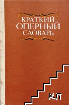 Краткий оперный словарь