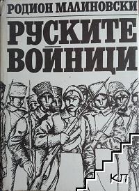 Руските войници