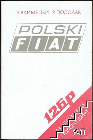 Аз управлявам полски Фиат 126p