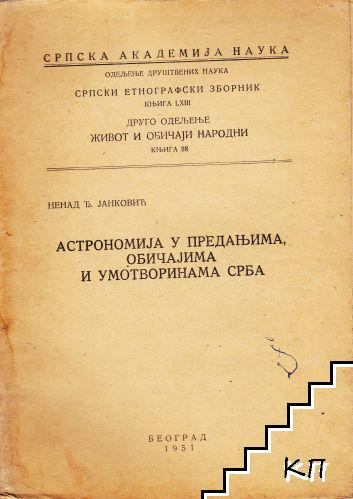 Астрономија у предањима обичајима и умотворинама срба