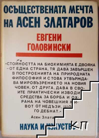 Осъществената мечта на Асен Златаров