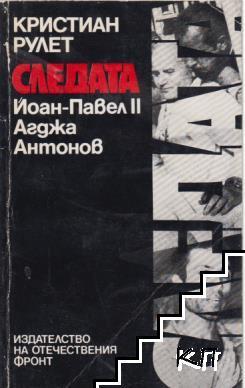 Следата Йоан-Павел II, Агджа, Антонов