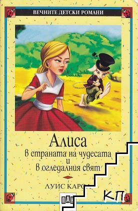 Алиса в Страната на чудесата. Алиса в Огледалния свят