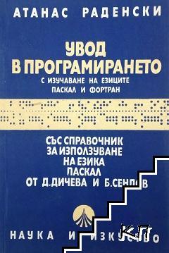 Увод в програмирането с изучаване на езиците Паскал и Фортран