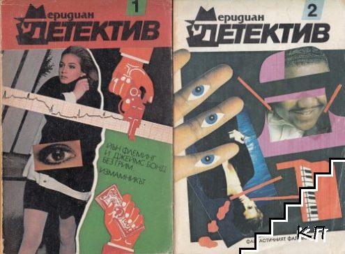 Меридиан детектив. Бр. 1-2 / 1991