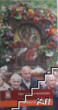 Празниците в Асеновград
