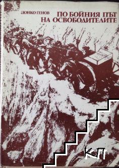 По бойния път на освободителите 1877-1878