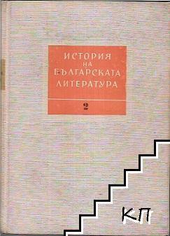 История на българската литература в четири тома. Том 2