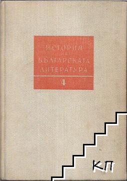 История на българската литература в четири тома. Том 4