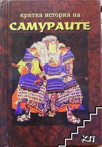 Кратка история на самураите