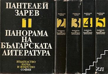 Панорама на българската литература в пет тома. Том 1-5