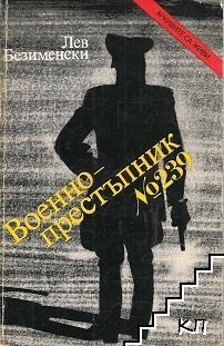 Военно-престъпник № 239