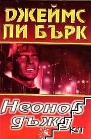 Неонов дъжд