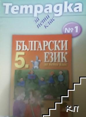 Тетрадка по български език за 5. клас