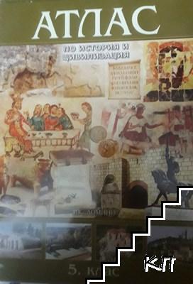 Атлас по история и цивилизация за 5. клас