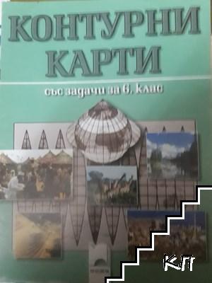Контурни карти със задачи по география и икономика за 6. клас