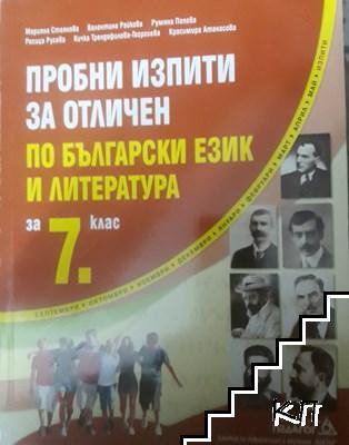 Пробни изпити за отличен по български език и литература за 7. клас