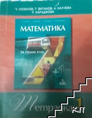 Учебна тетрадка по математика за 7. клас. Част 1