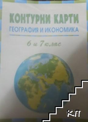 Контурни карти по география и икономика за 6.-7. клас
