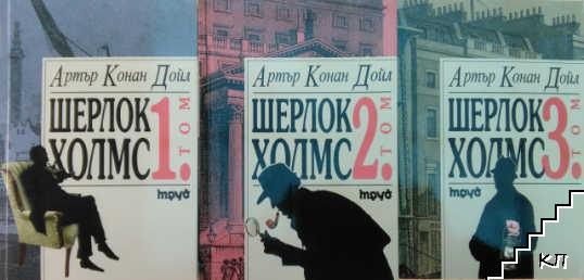 Шерлок Холмс. Том 1-3