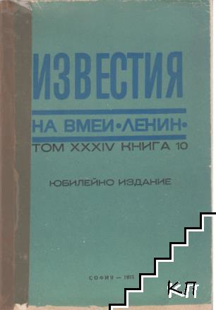 """Известия на ВМЕИ """"Ленин"""". Кн. 10 / 1975"""