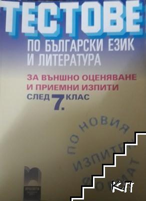 Тестове по български език и литература за външно оценяване и приемни изпити след 7. клас