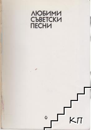 Любими съветски песни