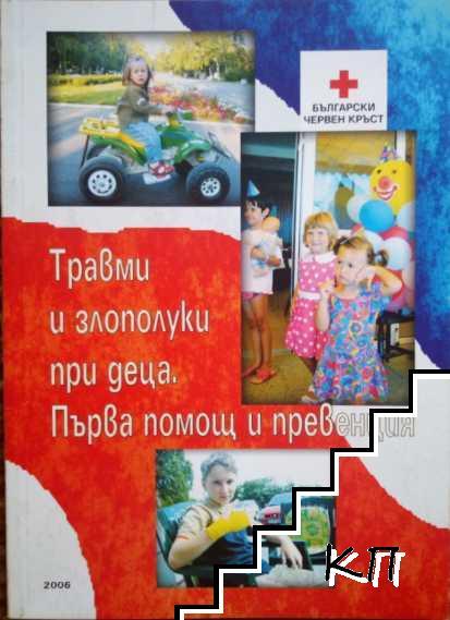Травми и злополуки при деца. Първа помощ и превенция