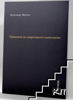 Принципи на оперативното езикознание